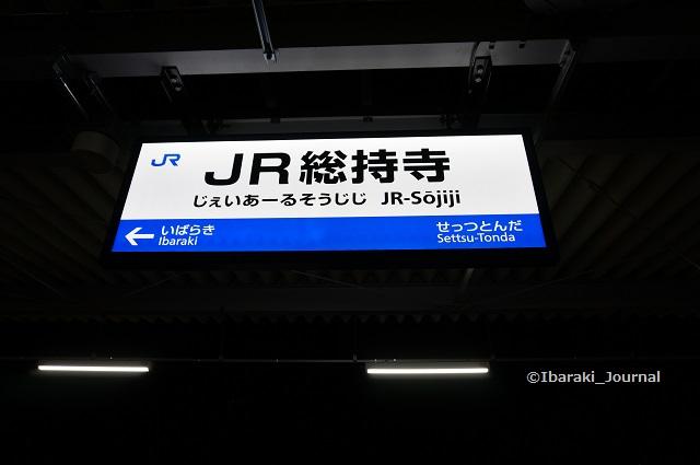 0317JR総持寺駅表示DSC01976