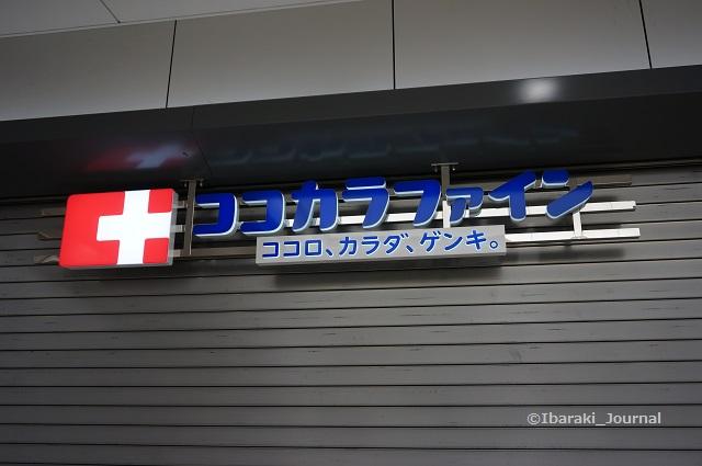 JR茨木ココカラファインDSC02859