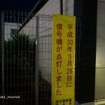 0328JR茨木信号お知らせDSC03062