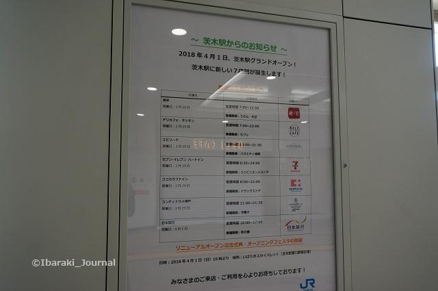 JR茨木リニューアルお知らせDSC02867