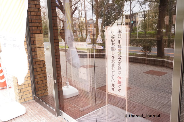 2018川端康成文学館休館日DSC02453