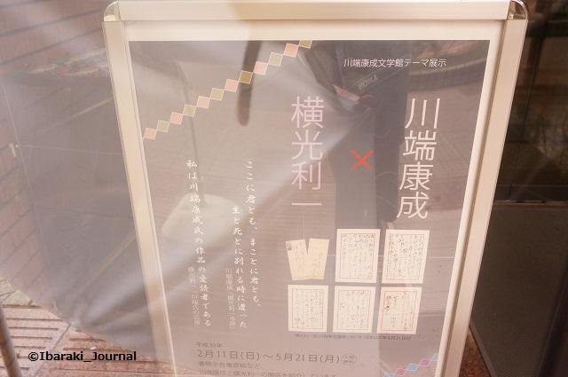 川端康成と横光利一企画展DSC02459