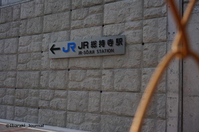 18JR総持寺駅のほうDSC01941