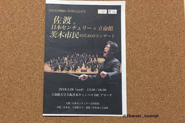 佐渡裕さんコンサートパンフIMG_2379