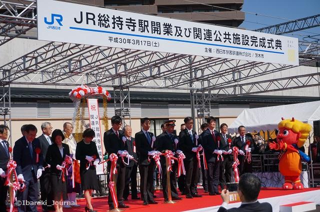 JR総持寺開業テープカット2DSC02103