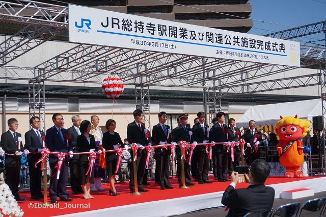 JR総持寺開業テープカットDSC02089