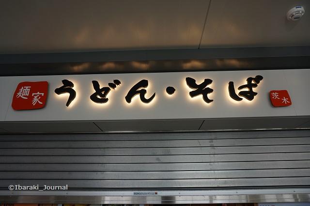 JR茨木麺家DSC02862