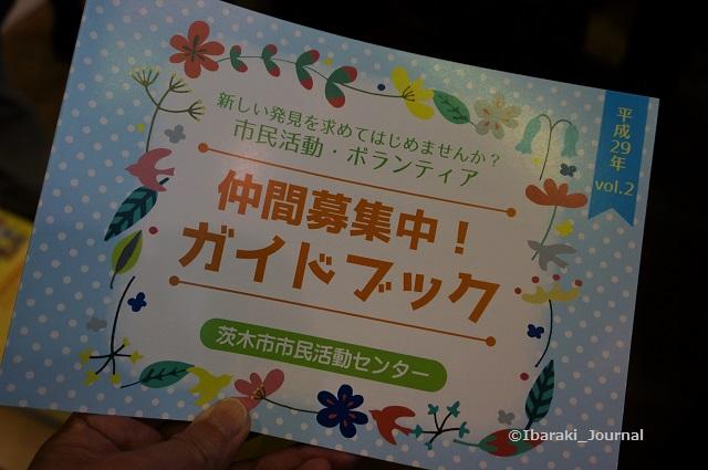 茨木ボランティアガイドDSC02338