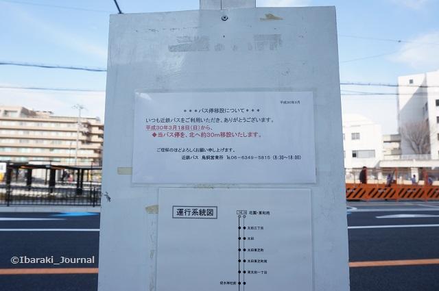 6近鉄バス総持寺口バス停移設お知らせDSC01918