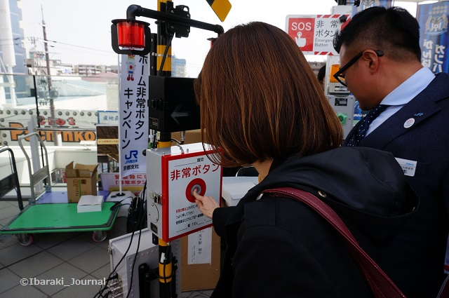 JR茨木緊急ブザー体験DSC03281