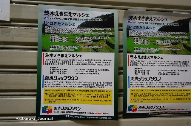 茨木ショップタウン駅前マルシェポスターDSC03744