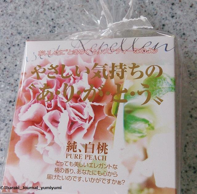 14ティコラッテ紅茶IMG_20180331_093452追加