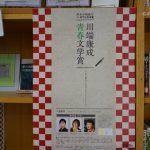 ローズワム本棚に川端青春文学賞ポスターDSC01800