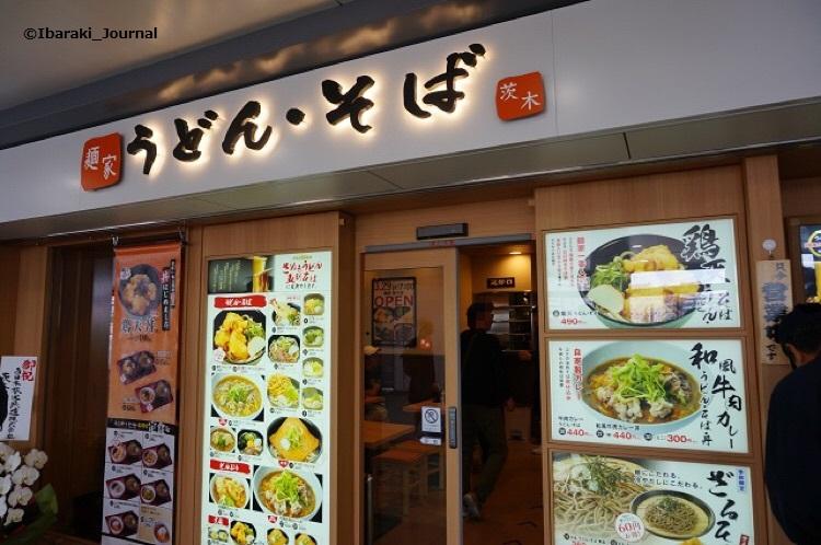 麺家外観DSC03304
