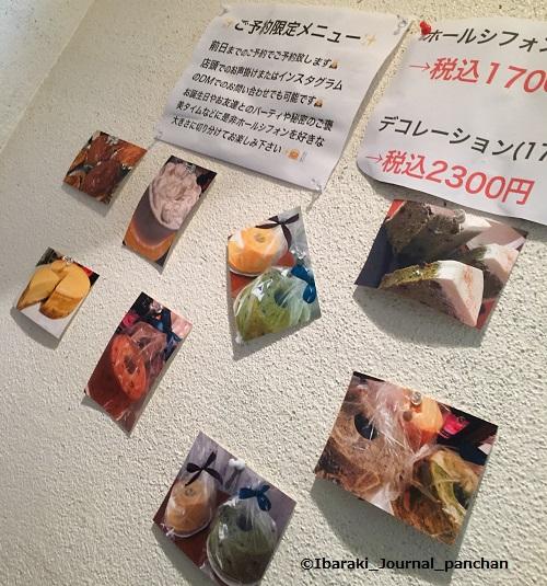総持寺nana壁面メニューIMG_6894