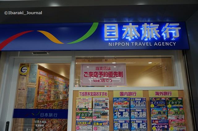 日本旅行外観DSC03347