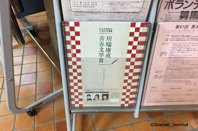 文学館で川端文学賞チラシIMG_2241