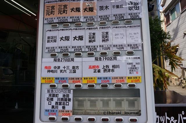 総持寺格安切符阪急駅名DSC03167