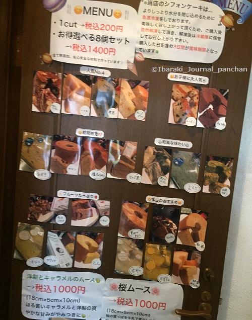 シフォンケーキPOPIMG_6893
