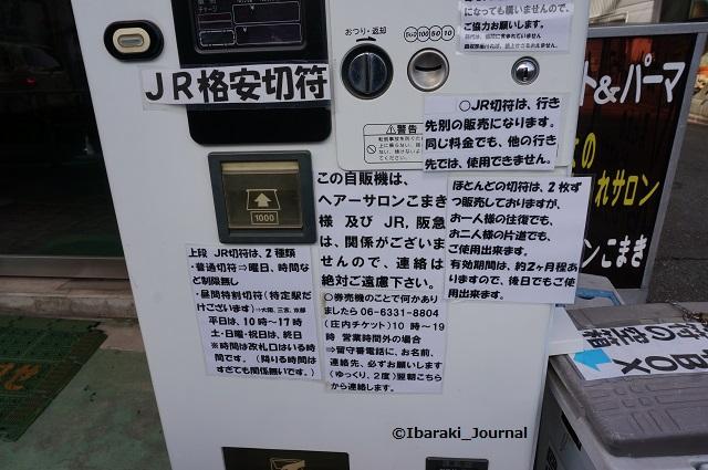総持寺理容院前格安切符注意書きDSC03165