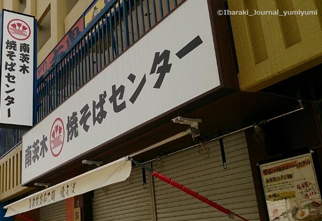 南茨木焼きそばセンター20180402_164957