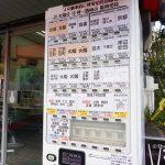 総持寺理容院前格安切符自販機DSC03162