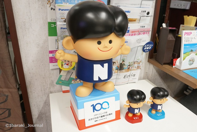 米倉電気店内でナショナル坊やDSC03446
