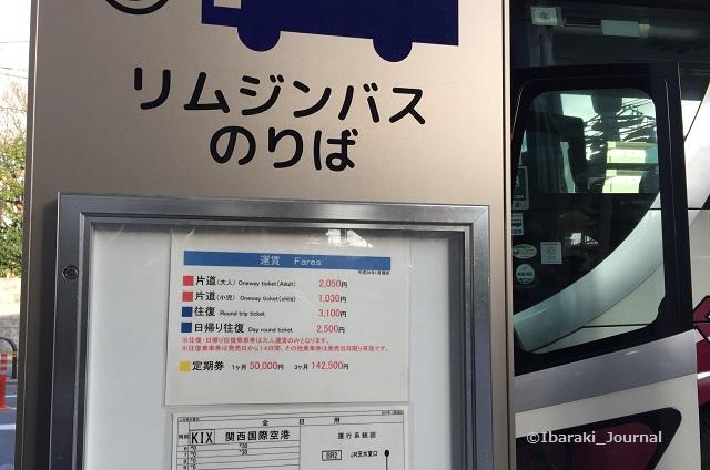 0112関空行きバス料金IMG_0826