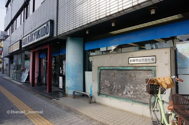 堀廣旭堂外観DSC01795