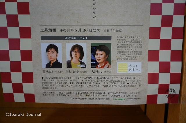 川端青春文学賞ポスターDSC01801