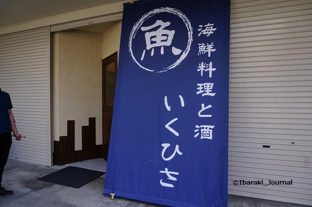 海鮮料理いくひさ店おもてDSC03152