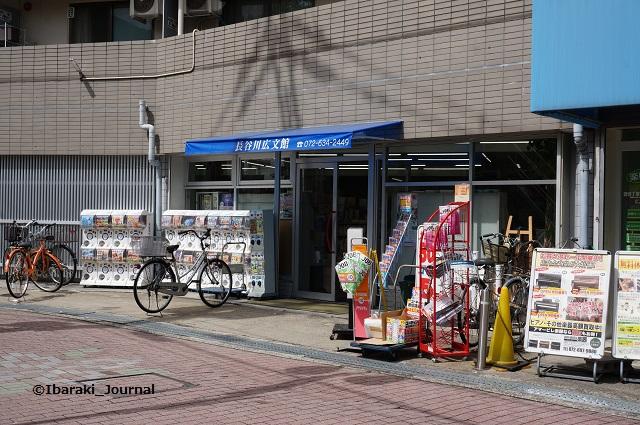 長谷川広文館切符自販機ない20180416DSC03854