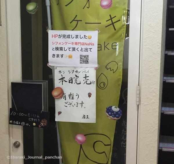 総持寺nana完売お知らせIMG_6876