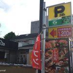 三府すし跡に駐車場オープンIMG_2906