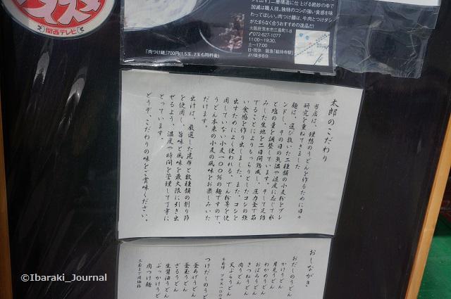 総持寺太郎のこだわりDSC03841