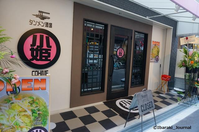 小姫入口DSC04583