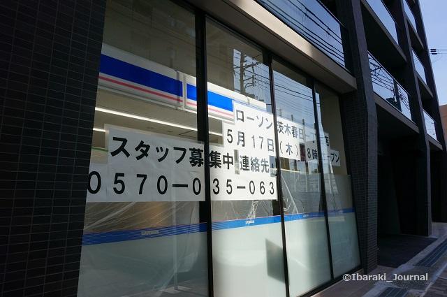 ローソン春日一丁目店お知らせDSC04498
