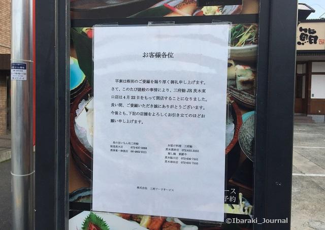 三府すし閉店お知らせIMG_2905