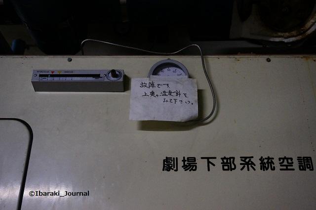 30市民会館機械室装置3DSC03994