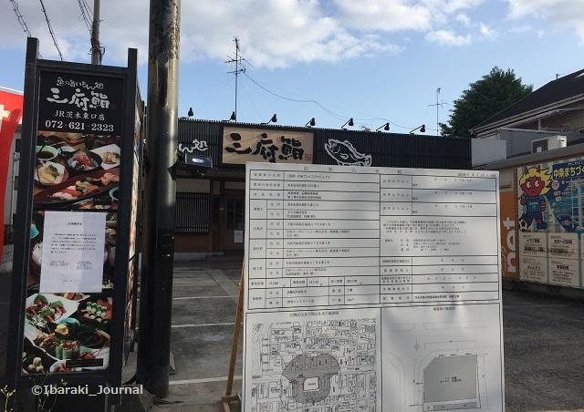三府すし閉店IMG_2902