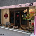 タンメン酒場小姫外観DSC04576