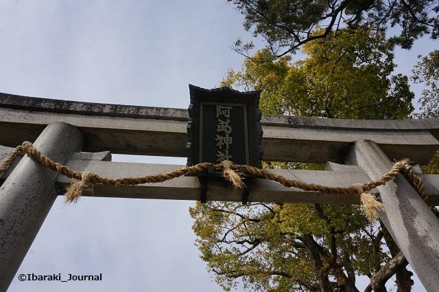 阿為神社鳥居下からDSC03901