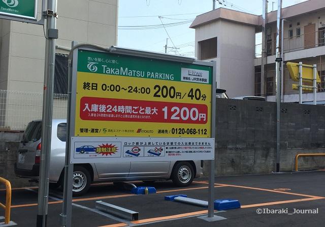 三府すし近く駐車場料金IMG_2915