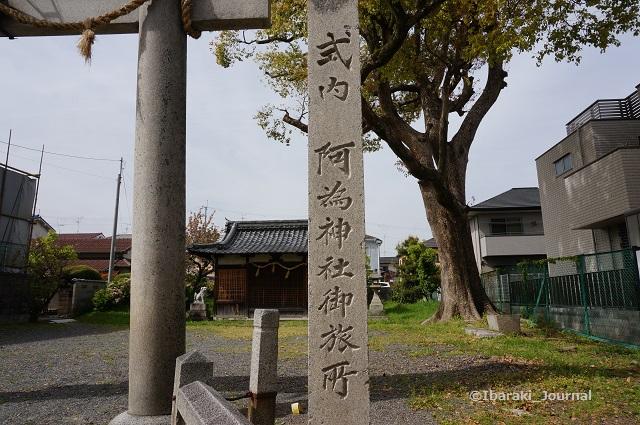 阿為神社御旅所の石標DSC03897