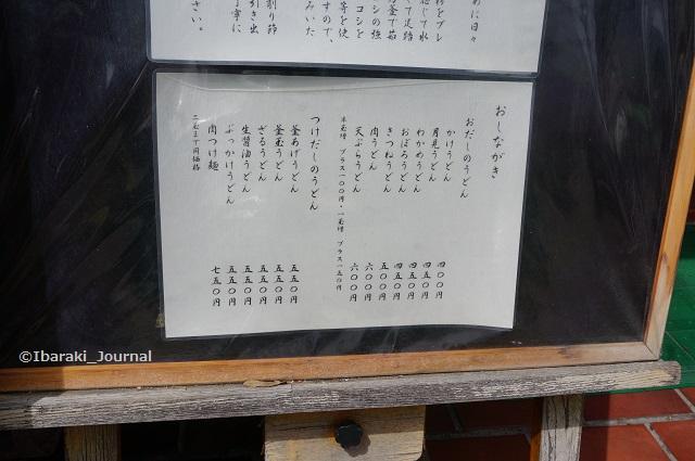 太郎のメニューDSC03843
