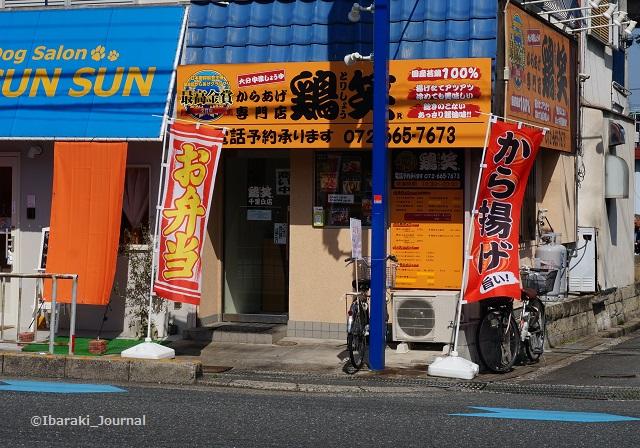 鶏笑千里丘店DSC05032