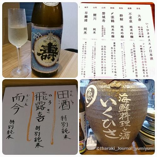いくひさ日本酒メニュー20180530_015626