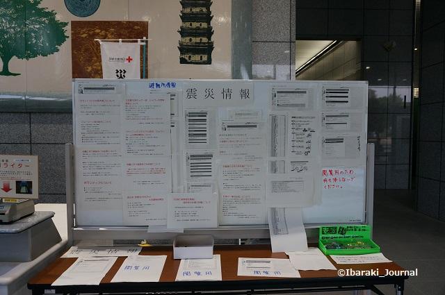 市役所に震災情報DSC05245