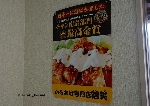 鶏笑最高僅少ポスターDSC05049
