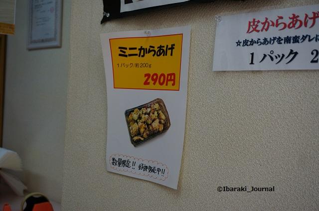 鶏笑からあげミニ弁当DSC05046